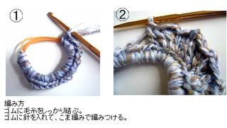 シュシュ編み方画像.png