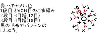 くま鼻編み図.png