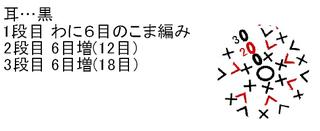 パンダ耳編み図.png